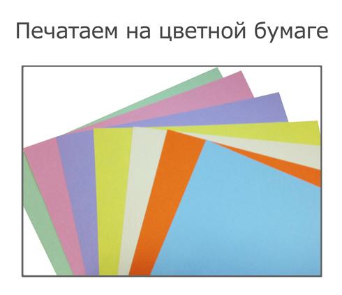 Черно-белая печать на цветной бумаге